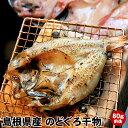 のどぐろ 干物 80g前後 島根県産高級魚 白身のトロ 国産 ノドグロ 一夜干し のど黒 赤ムツ あかむつ アカムツ 開き干…