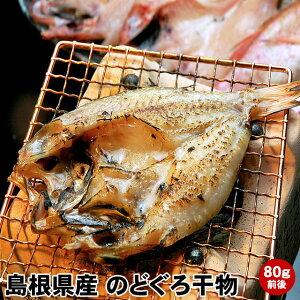 のどぐろ 干物 80g前後 島根県産高級魚 白身のトロ 国産 ノドグロ 一夜干し のど黒 赤ムツ あかむつ アカムツ 開き干し 産地直送 山陰 日本海