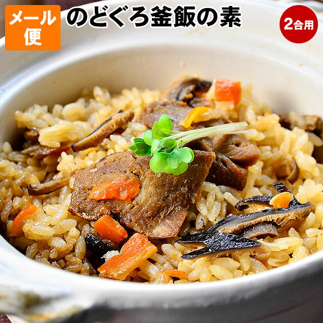 高級魚 ノドグロ で贅沢に炊き込みご飯!のどぐろ 釜飯の素 2合用 のど黒飯、いかがでしょうか。メール便 お試し 送料無料釜めし ポイント消化に