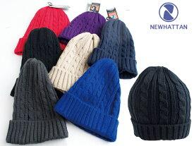 ニューハッタン NEWHATTAN ニット帽 メンズ
