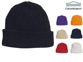 コロンビアニット ニット帽 ニットキャップ ビーニー Columbia Knit Watch Cap Beanie