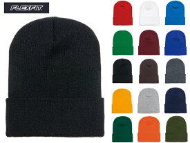 YUPOONG FLEXFIT ニット帽 ニットキャップ メンズ レディース Cuffed Knit Beanie Cap