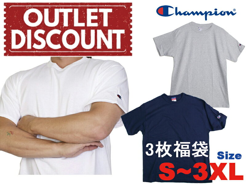 訳あり アウトレット チャンピオン/CHAMPION Tシャツ 3枚セット セール 返品交換不可 宅配便発送のみ