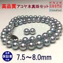 真珠 ネックレス アコヤ真珠 ブルーグレー パールネックレスセット 冠婚葬祭 7.5-8.0mm anes75b