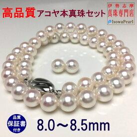 真珠 ネックレス アコヤ真珠 ピアス イヤリング パールネックレスセット 冠婚葬祭 8.0-8.5mm anes80