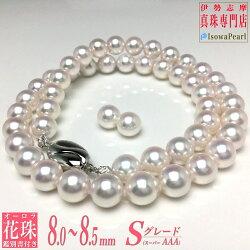 花珠アコヤ真珠8.0-8.5mmネックレスセット
