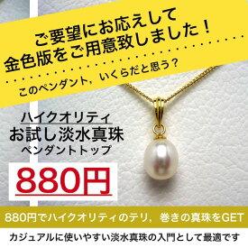 真珠 ペンダントトップ パール 淡水真珠 パールペンダント 真珠ペンダント シルバー 金色 デイリー カジュアル 7.5-8.0mm 7.5mm お試し otameshi-gd