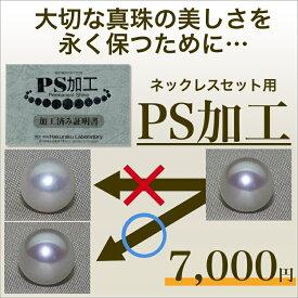 真珠の美しさを永く保つ PS加工 ネックレスセット用 イソワパール