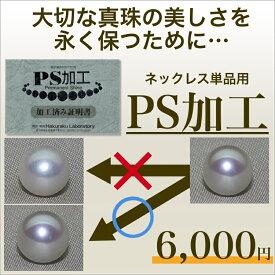 真珠の美しさを永く保つ PS加工 ネックレス単品用 イソワパール