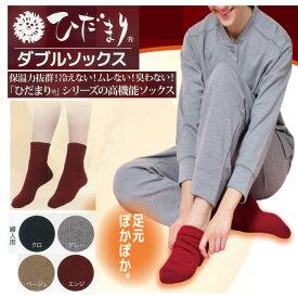 防寒靴下・ひだまり・ダブルソックス 婦人22〜24cm