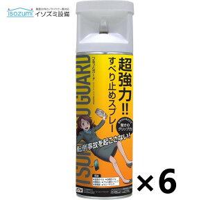 【通販限定品】 NEXCO中日本 共同開発!『滑り止めスプレー』 つるっとガード6セット滑り止め すべり止め 屋外 階段 お 風呂 介護 透明 クリアタイプ すべりどめ 簡単 スプレー 塗料 対策YouTub