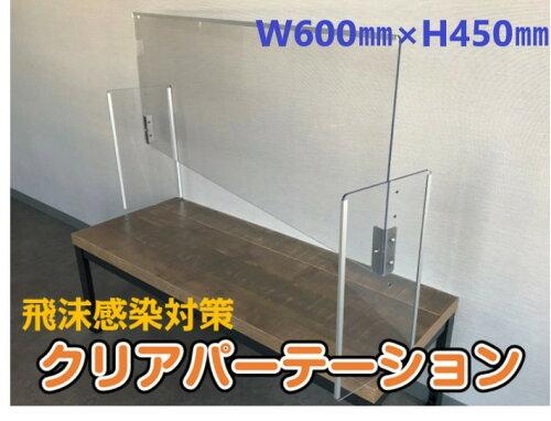 W600タイプ×H450mm日本製クリアパーテーション透明パーテーション透明パーティション透明パネルクリアパネル卓上ウイルス対策飛沫対策衝立飛沫感染可動式透明間仕切り衝立接客応接窓口飛沫感染デスクパネルしきり飛沫対策オフィスデスク回り空間