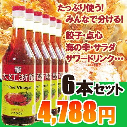 【赤酢】大紅浙醋 だいこうす 大紅酢 500ml 6本(本体価格4,560円)