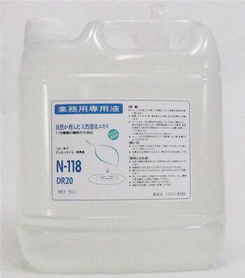 N-118 N118/10倍希釈◆5L業務用ボトル(本体価格13,500円)<除菌・消臭液>