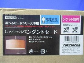 ペンダントセード ヤザワ YI7SSF02(YI7SSF02) YI7SSF02
