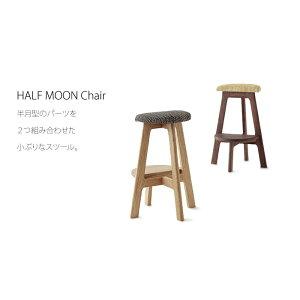 ハーフムーン HALF MOON スツール半月型のパーツを2つ組み合わせた小ぶりなスツール。ハーフムーンチェア ハイスツール 椅子 チェア キッチン イス 踏み台 台座 半月 HALFMOON stool HALF MOON Chair ハ