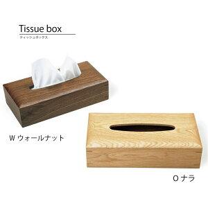 ティッシュボックスティッシュケース 木製 おしゃれ オシャレ ギフト インテリア ティッシュ ケース ボックス 収納 収納ボックス 収納ケース ティッシュカバー ティッシュボックスカバー