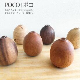 POCO ポコ 木でできた一輪挿し(花瓶)手のひらにすっぽりとおさまる、まるくてぽっこりした一輪挿し。玄関先やダイニングテーブルにもオススメ。プレゼント ギフト お祝い