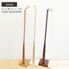 kime ( きめ ) ロング 靴べら ベース付き 3色くつべら おしゃれ 木製 プレゼント ギフト 靴ベラ LONG SHOEHORN