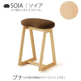 SOIA ソイア スツール ブナ ※サイズ H420 H540 2サイズあります。お尻の形にも見えるマメ型スツール。腰掛けると前方にロッキング!コンパクト おしゃれ かわいい シンプル イス 椅子 Beech ブナ