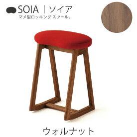 SOIA ソイア スツール ウォールナット ※サイズ H420 H540 2サイズあります。お尻の形にも見えるマメ型スツール。腰掛けると前方にロッキング!コンパクト おしゃれ かわいい シンプル イス 椅子