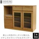 【5月1日開催 ISSEIKIの日x令和元年SALE】キッチンカウンター 間仕切り 完成品 作業台 木製 カウンター収納 キッチン …