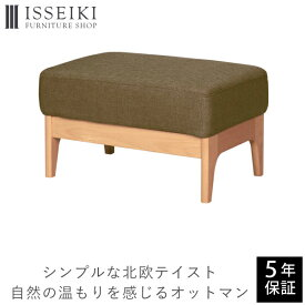 オットマン チェア スツール ソファ用 ソファー用 フットレスト 木製 椅子 スツールオットマン シンプル ナチュラル リビングダイニング 天然木 アルダー材 オイル仕上げ グリーン 品質保証 ISSEIKI ERIS 101-00027