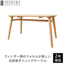 テーブル ダイニングテーブル 4人掛け 棚付 幅130 無垢 天然木 おしゃれ 北欧 食卓テーブル カフェ風 かわいい 食卓 ナチュラル シンプル 机 家具 椅子 アルダー材 オイル仕上げ ベージュ 品質保証 ISSEIKI NORN 101-00131