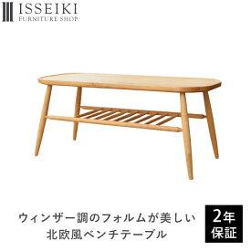 ダイニング ベンチ ダイニングベンチ ダイニングチェア 椅子 いす イス おしゃれ オシャレ シンプル 北欧 リビングテーブル 幅100 テーブル ローテーブル アルダー材 オイル仕上げ 品質保証 ISSEIKI NORN 101-00135