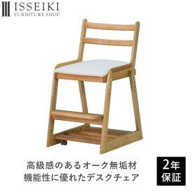 学習椅子 木製 子供 学習 いす 学習チェア リビング学習 椅子 高さ調節 勉強 子ども 北欧 キッズ 学習イス ダイニングチェア 子供用 キャスター付き 回らない オーク材 ベージュ 品質保証 ISSEIKIKIDS LIFE 101-00339