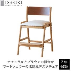 学習椅子 木製 子供 高さ調節 学習チェア 椅子 学習 勉強 子ども リビング学習 北欧 キッズ 学習イス ダイニングチェア 子供用 回らない アルダー材 ウレタン塗装 マルチカラー 品質保証 ISSEIKI KIDS FIORE 101-00606