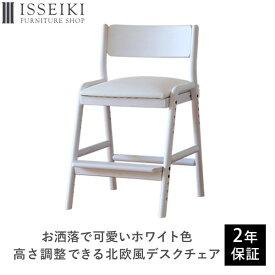 学習椅子 木製 子供 高さ調節 学習チェア 椅子 学習 勉強 子ども リビング学習 北欧 キッズ 学習イス ダイニングチェア 子供用 回らない アルダー材 ウレタン塗装 ホワイト 品質保証 ISSEIKI KIDS FIORE 101-00607