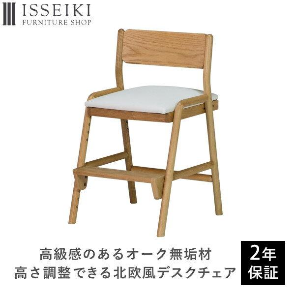 学習椅子 木製 子供 高さ調節 学習チェア 椅子 学習 勉強 子ども リビング学習 北欧 キッズ 学習イス ダイニングチェア 子供用 オーク材 ウレタン塗装 ベージュ 品質保証 ISSEIKIKIDS FIORE 101-00609