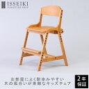 【5月1日開催 ISSEIKIの日x令和元年SALE】【組立式】 学習椅子 木製 子供 高さ調節 学習チェア 椅子 学習 勉強 子ども…