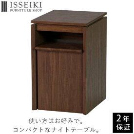 ナイトテーブル ネスト テーブル 幅35 収納 ベッドサイドテーブル サイドテーブル シンプル 北欧 おしゃれ 寝室収納 スリム コンパクト ミニ ミニテーブル ウォールナットシート ブラウン ISSEIKI ACUTO-2 101-01424