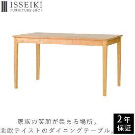 ダイニングテーブル 食卓 机 木製 4人掛け 幅130 テーブルのみ 引出し テーブル 木製 おしゃれ 北欧 食卓 かわいい ナチュラル シンプル ダイニング 長方形 ラバー材 品質保証 ベージュ ISSEIKI ELIOT 101-01430