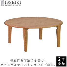 折りたたみテーブル 座卓 折りたたみ テーブル 円卓 80 ローテーブル ちゃぶ台 かわいい 北欧 シンプル 木製 机 センターテーブル 折れ脚 おしゃれ ミニ 丸テーブル アルダー材 品質保証 ベージュ ISSEIKI ERIS 101-01437