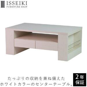 センターテーブル ローテーブル 高級感 引き出し おしゃれ テーブル リビングテーブル ソファー コーヒーテーブル ソファーテーブル 北欧 モダン 卓 木製 幅100 白 木目 シート 品質保証 ホワ