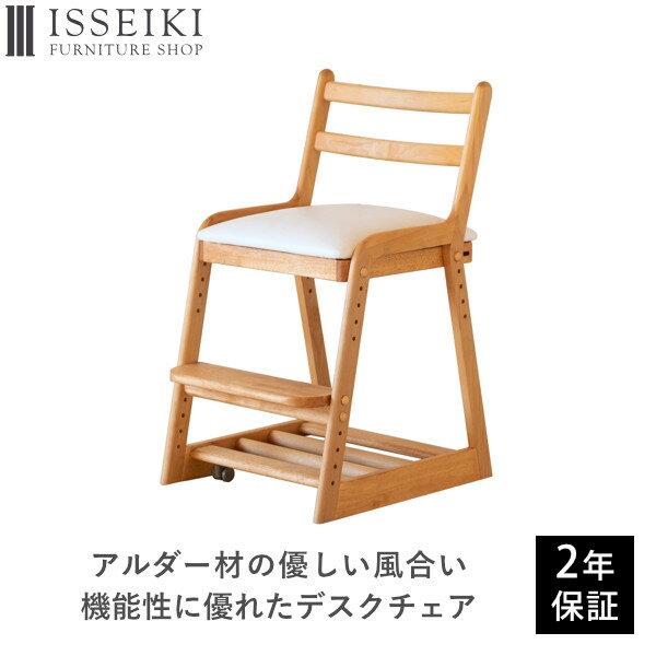 学習椅子 木製 子供 高さ調節 学習チェア 椅子 学習 勉強 子ども リビング学習 北欧 キッズ 学習イス ダイニングチェア 子供用 ランドセル収納 アルダー材 オイル仕上げ ベージュ ホワイト 品質保証 ISSEIKIKIDS LIFE 101-01561