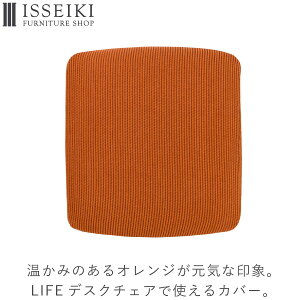 9cb92dfd6170 【カバー単品】椅子カバー学習椅子学習いすライフ学習椅子用カバーイスいす