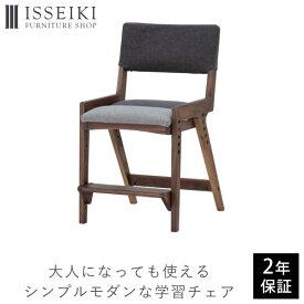 【組立式】学習椅子 チェア 木製 子供 いす キッズチェア 学習チェア リビング学習 高さ調節 勉強 ダイニングチェア 子供部屋 子供用 ウォルナット材 ブラウン ファブリック モダン 北欧 品質保証 ISSEIKI SOLANA-2 101-02679