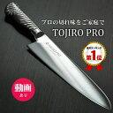 【セール限定 ポイントアップ中】TOJIRO PRO 包丁 牛刀 210mm 日本製 オールステンレス 藤次郎 プロ V金10号 コバルト…