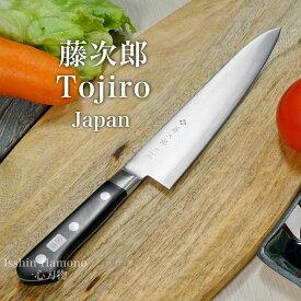 包丁 牛刀 210mm 藤次郎 藤次郎作 V金10号 DPコバルト合金 ステンレス 口金付 日本製
