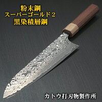 牛刀210mm包丁黒染ダマスカス粉末ステンレスハイススーパーゴールド2ジャラ柄義実作越前打刃物