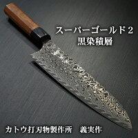 牛刀210mm包丁黒染ダマスカス粉末鋼スーパーゴールド2義実作越前打刃物