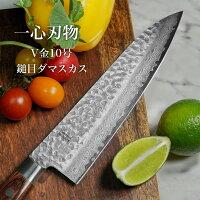 鮮烈な切れ味関市のダマスカスV金10号牛刀210mm包丁ミルフィーユ一心刃物VG10