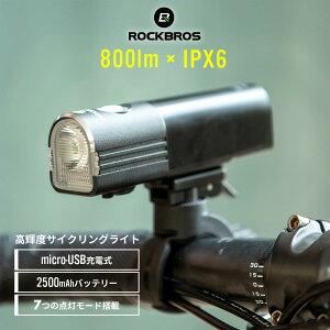 自転車 ライト 800ルーメン 2500mAh IPX6防水 点滅 フラッシュ 明るさ調節 マウンテンバイク ロードバイク シティサイクル ヘッドライト サイクルライト サイクリングライト USB充電式 モード切