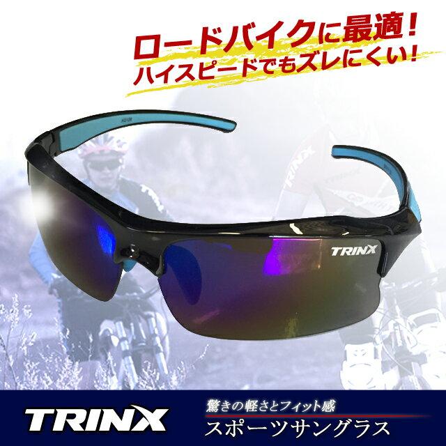 サングラスおしゃれなデザインサイクリング スポーツおすすめ【TRINX】トリンクス