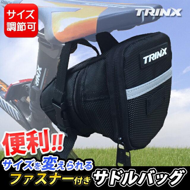 サドルバッグサイズ調節可能黒 シンプルデザインしっかり固定取り付け簡単内部ポケット付き自転車/ロードバイク/クロスバイク【TRINX】トリンクス