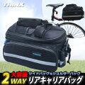 リアキャリアバッグ黒シンプルデザインしっかり固定大容量自転車/ロードバイク/クロスバイク【TRINX】トリンクス